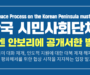 The peace process on the Korean Peninsula must go on: civil society's open letter to UNSC